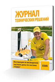 Журнал технических решений