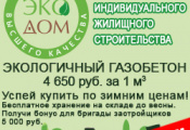 "Акция ""Экологичный газобетон"""
